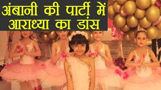 Aaradhya Bachchan performs BALLET dance at Akash Ambani - Shloka Mehta party | FilmiBeat