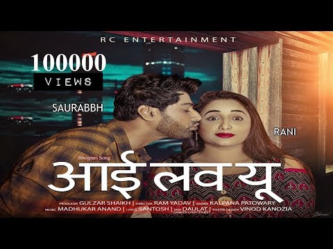 I Love You (आई लव यू) - भोजपुरी हिट सॉंग | Rani Chatterjee, Saurabbh Roy, kalpana patowary