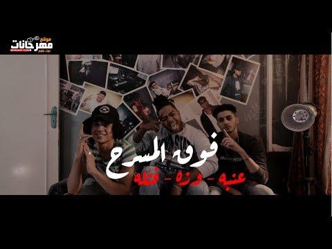 كليب  فوق المسرح2018  |  غناء سعيد فتله و وزة منتصر و عنبه | توزيع وزة منتصر 2018