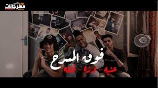 كليب  فوق المسرح2018     غناء سعيد فتله و وزة منتصر و عنبه   توزيع وزة منتصر 2018
