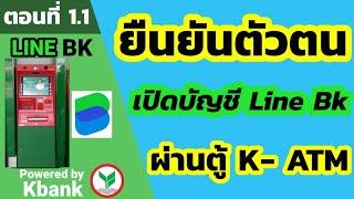 วิธียืนยันตัวตน line bk   ธนาคารบนไลน์   line bk กสิกรไทย
