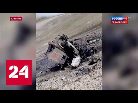 Армения представила фото сбитого Су-25. 60 минут от 30.09.20