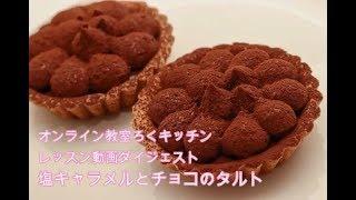 オンラインお菓子教室ろくキッチン、、詳細はこちら http://rokukitchen...
