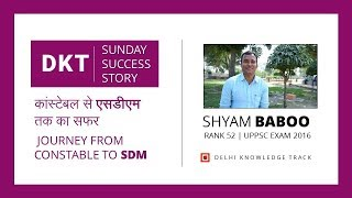 Sunday Success Story | Journey from Constable To SDM | By Shyam Baboo | Rank 52 | UPPSC  Exam 2016