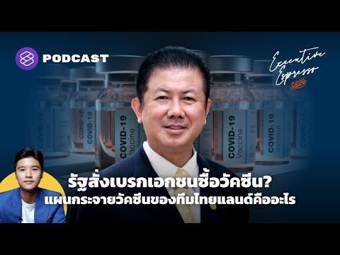 รัฐสั่งเบรกเอกชนซื้อวัคซีน? แผนกระจายวัคซีนของทีมไทยแลนด์คืออะไร | Executive Espresso EP.204