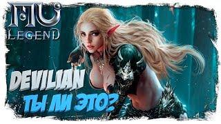 MU Legend - Первый Взгляд! Devilian Ты ли Это?