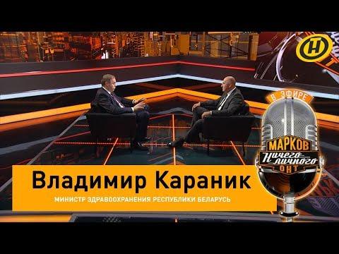 Министр здравоохранения Беларуси  Владимир Караник: на медицине экономить не будем!