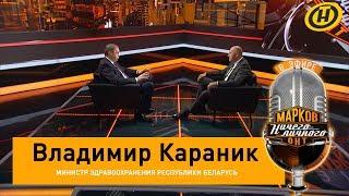 интервью: министр здравоохранения Беларуси Владимир Караник. Главный эфир
