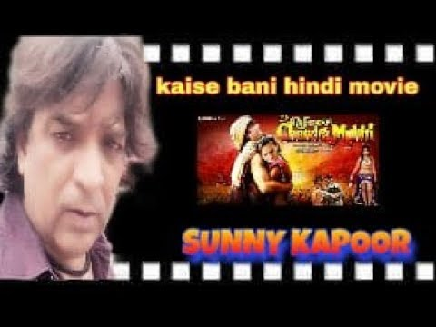 Kaise Bani Hindi Movie EK RAJKUMARI CHANDRAMUKHI # SUNNY KAPOOR