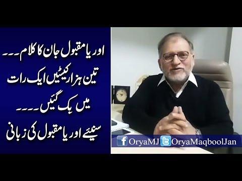 Hum koi jag sy niraly to nahi hain Logo | Kalam e Orya Maqbool Jan