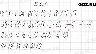 № 356 - Математика 6 класс Мерзляк