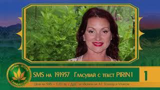Гласувайте за Антония Рангелова - Повея ветрец / Пирин Фолк 2018