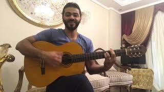 تحيرك عمرو دياب جيتارtehayarak amr diab guitar