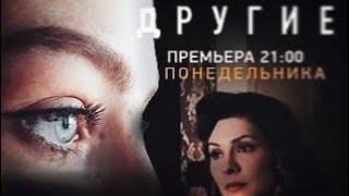 ДРУГИЕ... пародия цыганки😂   сериал Другие