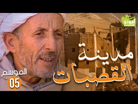 AmouddouTV 072 La ville des kasbahs أمودّو/ مدينة القصبات