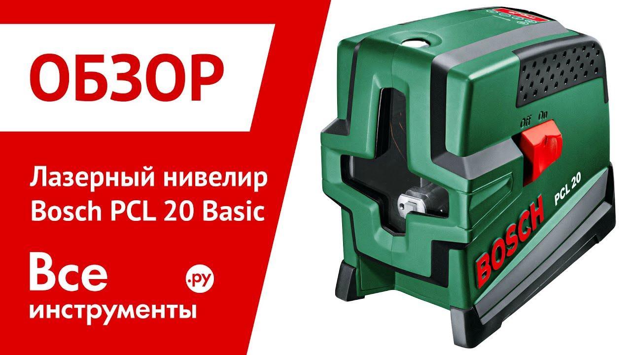 Нивелиры bosch (бош). Описание, характеристика, цена. Доставка по киеву и украине. Изображение лазерный уровень bosch pll 1p 0603663320.