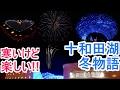 【雪国】楽しい!! 十和田湖冬物語【十和田湖】