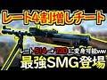 【BF5 実況】新武器『ZK-383』★レート514⇒720に強化出来る化物SMGww