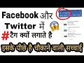 What is Hash Tag # | Why We Use hash # tag in twitter facebook