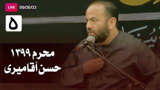 Hasan Aghamiri - Live | حسن آقامیری - محرم ٩٩/۶/۳