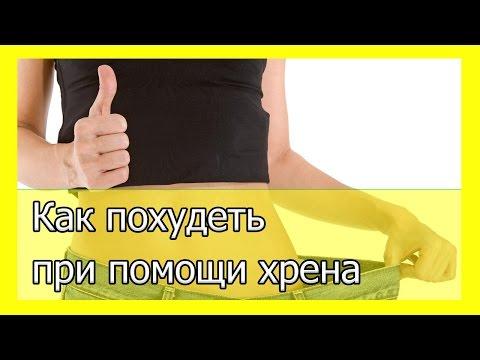 Похудеть при помощи хрена