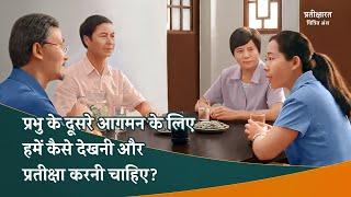 """Hindi Gospel Movie अंश 1 : """"प्रतीक्षारत"""" – प्रभु के दूसरे आगमन के लिए हमें कैसे देखनी और प्रतीक्षा करनी चाहिए?"""