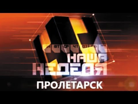 город Пролетарск: итоги недели - выпуск 29 - 2019
