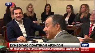 Ο Αλ. Τσίπρας στο προεδρικό μέγαρο - Έναρξη συμβουλίου των πολιτικών αρχηγών