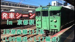 JR湖西線113系(L09編成+L17編成) 堅田行き 京都駅を発車する 2019/08/05