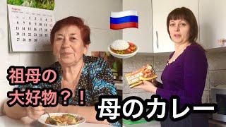 みなさん、こんばんは!先日はお母さんの日本食レビューの動画を紹介しましたが、今日はお母さんのカレーを紹介します。実家では大人気で、...