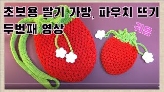 Crochet strawberry bag #2 (초보자…