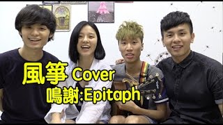 Supper Moment《風箏》Cover|Ernest DoCRAZY