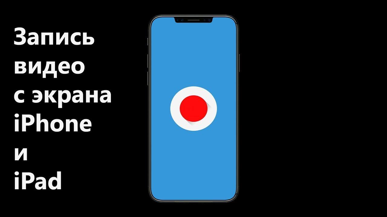Как записать видео с экрана iPhone и iPad