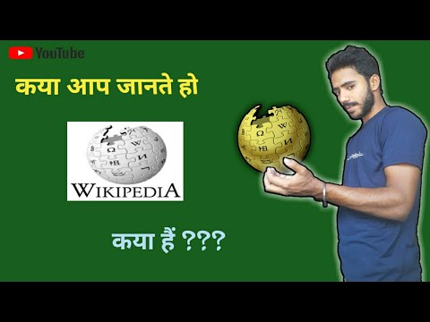 wikipedia app kya hain in Hindi ? ( what is wikipedia?)