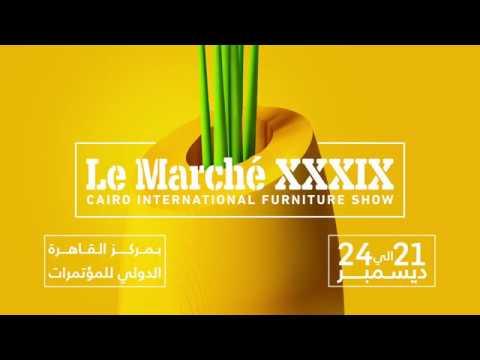 معرض لو مارشيه من ٢١ لـ ٢٤ ديسمبر Youtube