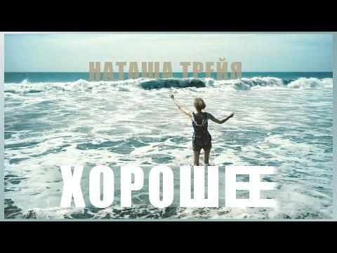 Смотреть клип Наташа Трейя - Хорошее