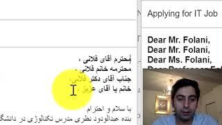 آموزش نحوه ى نوشتن ایمیل های اکادمیک و رسمى