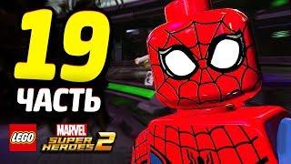 LEGO Marvel Super Heroes 2 Прохождение - Часть 19 - БАЗА КАНГА