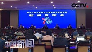 [中国新闻] 中国空军航空开放活动将于10月17至21日在长春举办 | CCTV中文国际