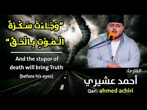 وجاءت-سكرة-الموت-بالحق-||-القارئ:-أحمد-عشيري-/-quran-recitation---qari-ahmed-achiri-|-surat-qaf
