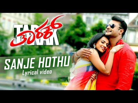 Sanje Hothu Lyrical Video Song   Tarak Kannada Movie Songs   Darshan, Shruti hariharan   Arjun Janya