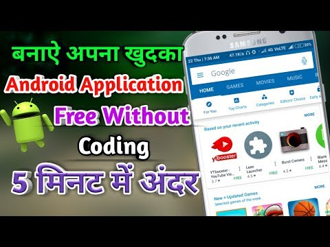 How to Make a Free Android App 2018 Without coding app Development ?