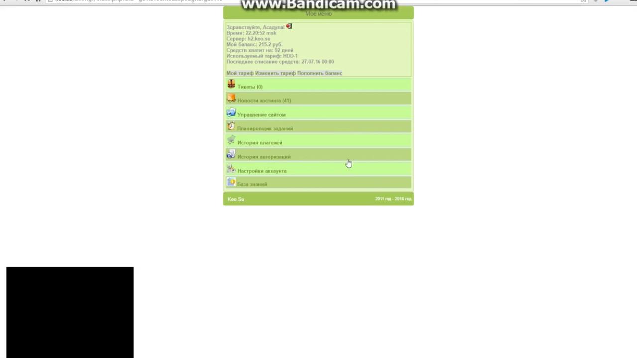Хостинг кео хостинг и домен
