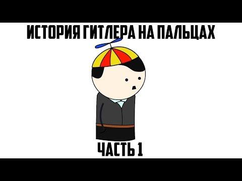 ГИТЛЕР НА ПАЛЬЦАХ