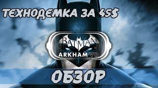 ТЕХНОДЕМКА ЗА 45$! | Обзор Batman: Arkham VR