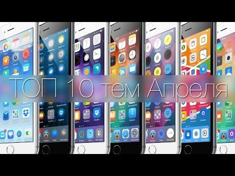 Лучшие темы оформления для iPhone и iPad за Апрель