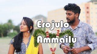 Erojulo Ammailu ||Comedy videos || Pelli Choopulu || by Ravi Ganjam