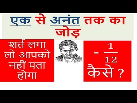 (Hindi) The SUM of all NATURAL NUMBERS upto infinity by Rajeev sharma 'RAMANUJAN'