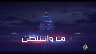 من واشنطن-ترمب.. تحديات ما بعد التنصيب