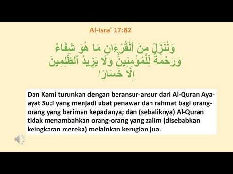 Al-Isra' - 17 ; 82